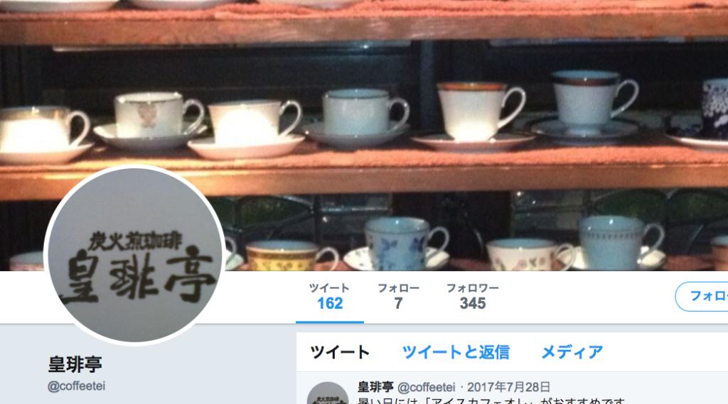 皇琲亭【池袋】