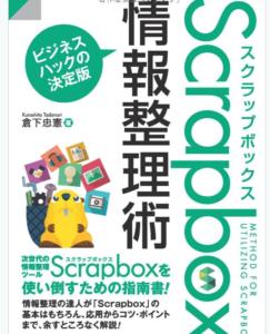 08-26(日)に『Scrapbox情報整理術』出版記念セミナーを開催します