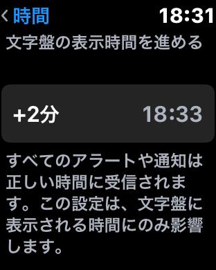 Apple Watchの時刻を3分進める