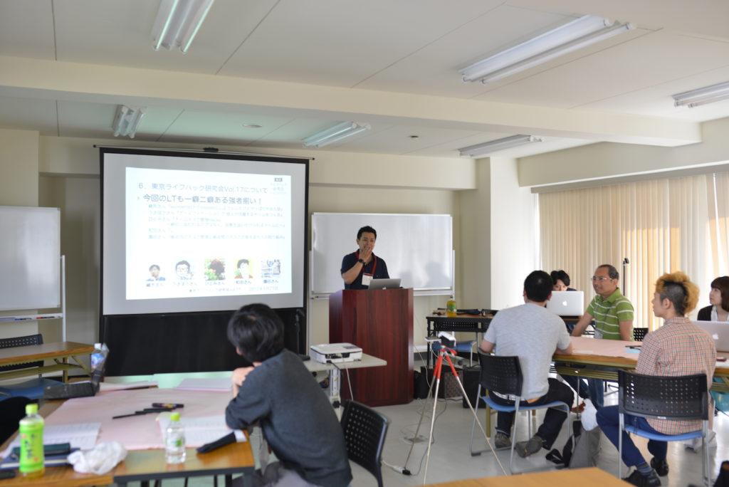 8月5日 東京ライフハック研究会vol.18が開催されます