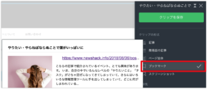 Evernoteのウェブクリッパーが更新されています